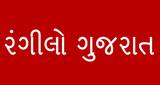 Rangilo Gujarat Fm Radio