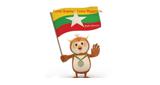 радио голос бирмы – голос всей азии