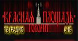 «Красная Площадь» Анб Радио