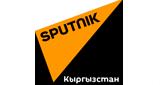 radio sputnik кыргызстан